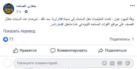 Жители Ливии подтвердили нарушения перемирия со стороны ПНС. 9171.jpeg