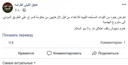 Жители Ливии подтвердили нарушения перемирия со стороны ПНС. 9172.jpeg