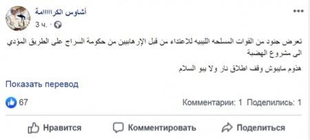 Жители Ливии подтвердили нарушения перемирия со стороны ПНС. 9173.jpeg