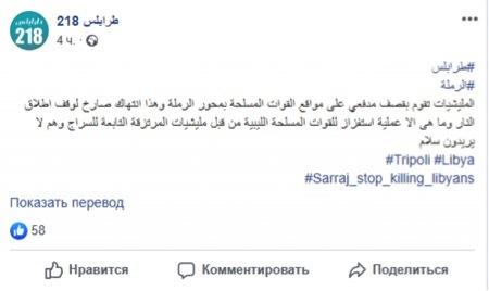 Жители Ливии подтвердили нарушения перемирия со стороны ПНС. 9174.jpeg