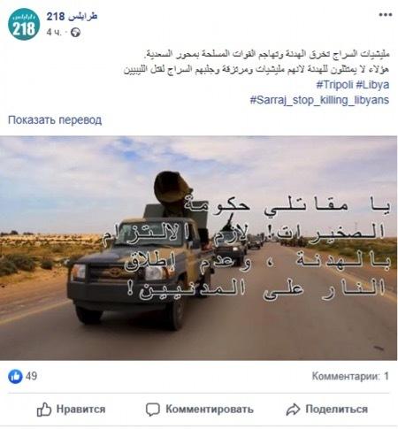 Жители Ливии подтвердили нарушения перемирия со стороны ПНС. 9175.jpeg