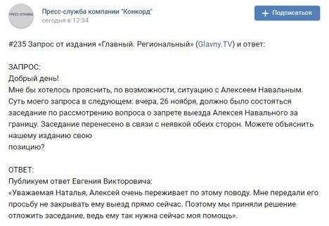 Пригожин: Мне передали просьбу Навального не закрывать ему выезд за границу. 9379.jpeg