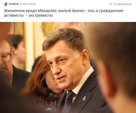 Четырбок против листовок: петербургский депутат ЗакС не выдержал критики горожан. 9394.jpeg