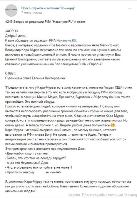 Изгнанный из России Кара-Мурза неинтересен американцам, уверен Пригожин. 9404.jpeg
