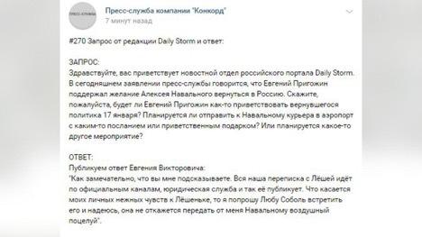 Пригожин прокомментировал идею Daily Storm встретить Навального подарком. 9453.jpeg