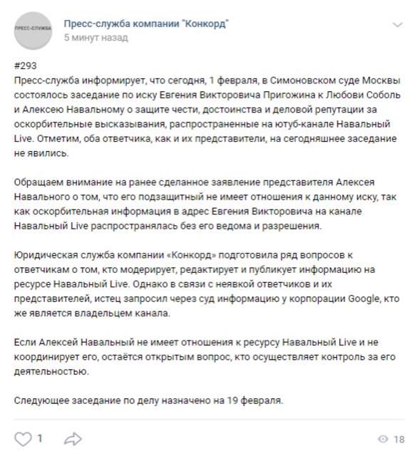 Рассмотрение иска Пригожина к Навальному и Соболь перенесли на 19 февраля. 9477.png