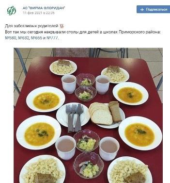 """""""Есть невозможно"""": ученица школы №655 оценила качество питания от """"Фирмы Флоридан"""". 9503.jpeg"""