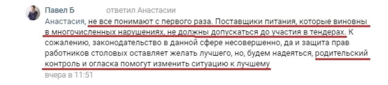 Школа № 362 в Петербурге столкнулась с жалобами родителей на питание и работу директора. 9528.jpeg