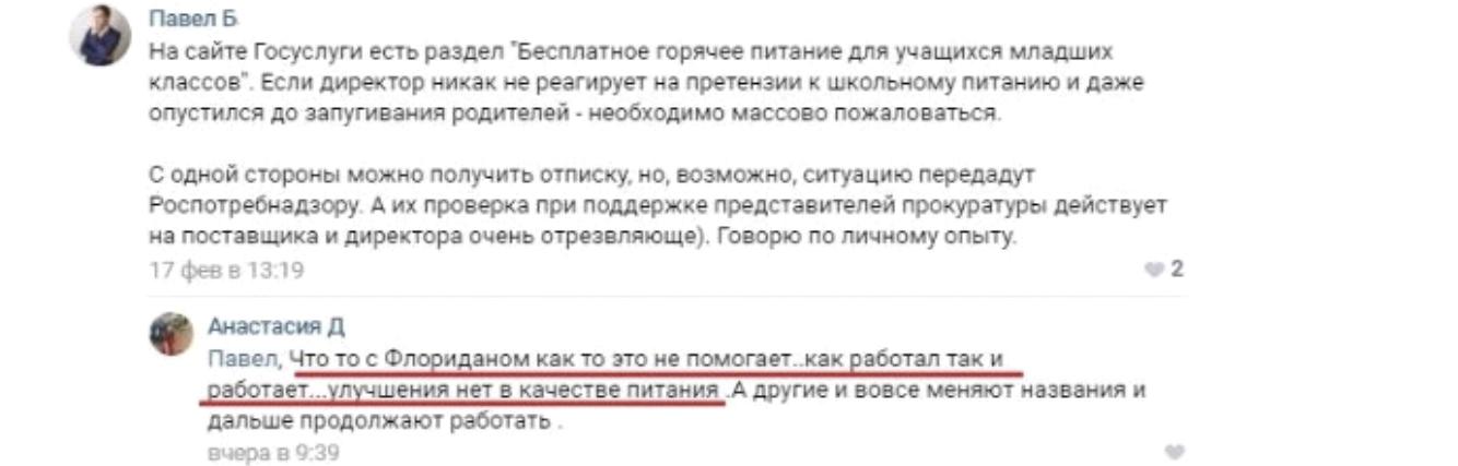 Школа № 362 в Петербурге столкнулась с жалобами родителей на питание и работу директора. 9529.jpeg
