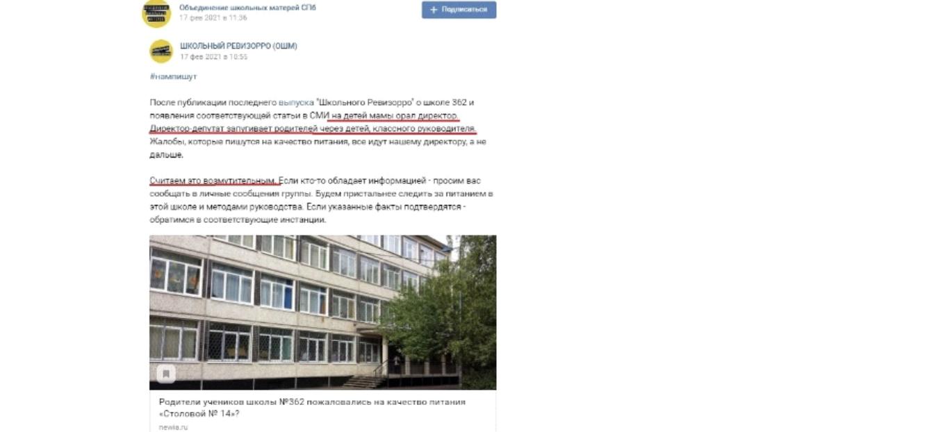 Школа № 362 в Петербурге столкнулась с жалобами родителей на питание и работу директора. 9531.jpeg