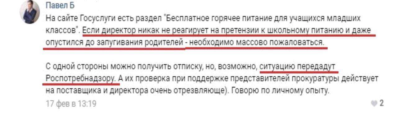 Школа № 362 в Петербурге столкнулась с жалобами родителей на питание и работу директора. 9532.jpeg