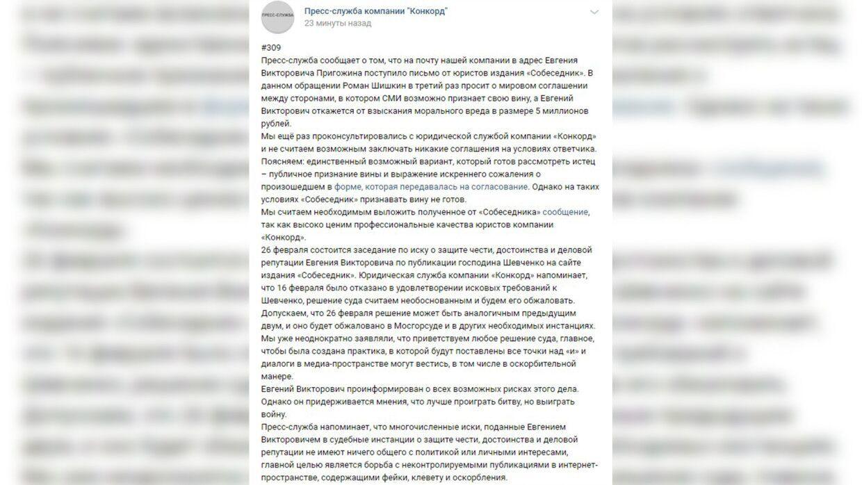 Пригожин намерен добиться справедливого приговора в судебном разбирательстве с Шевченко и