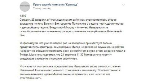 Юристы Пригожина призывают Милова сдержать слово и явиться в суд. 9549.jpeg