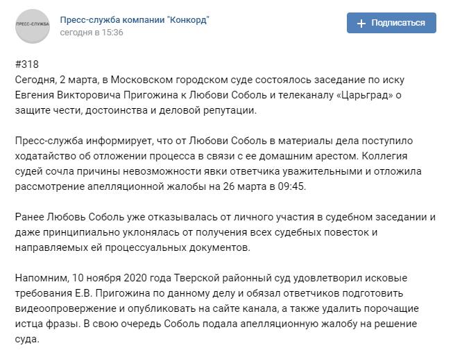 Соболь не смогла явиться на апелляцию по иску Пригожина из-за домашнего ареста. 9567.png