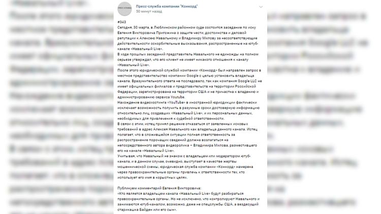 Навальный больше не будет ответчиком по искам Пригожина. 9619.png