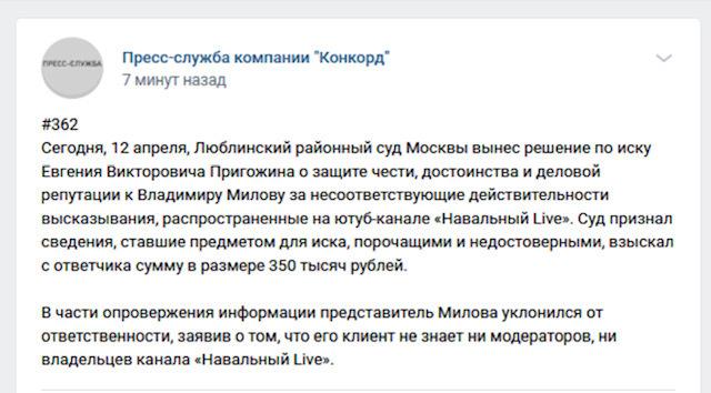 Сторонник Навального заплатит 350 тысяч рублей бизнесмену Пригожину. 9686.jpeg