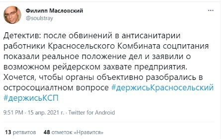 Тысячи петербуржцев присоединились к акции против рейдерского захвата