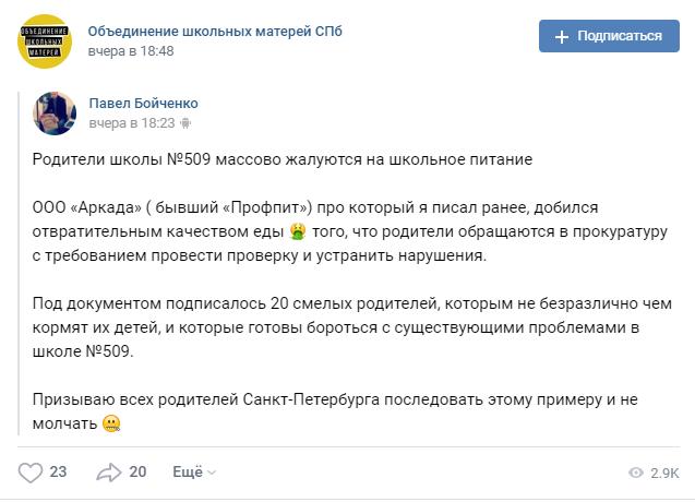 Виновный в массовом отравлении детей «Профпит» не улучшил качество питания в школах Петербурга. 9736.png