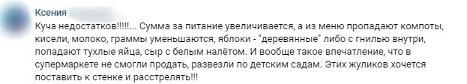 Родители жалуются на гнилые яблоки и тухлые яйца в детсадах Петербурга. 9813.jpeg