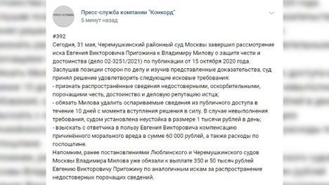 Суд в очередной раз встал на сторону Евгения Пригожина в деле против Милова. 9879.jpeg