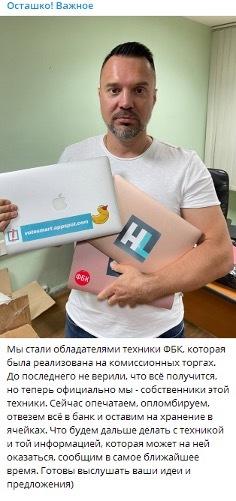 Журналист Осташко предложил подписчикам решить судьбу техники, изъятой у ФБК*. 9904.jpeg