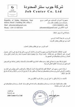 Суданская компания пытается привлечь внимание Россотрудничества через МИД РФ. 9916.jpeg