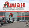 «Ашан» считает уголовное дело против себя выдуманным