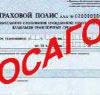 Работника Ингосстраха подозревают в афере с полисами ОСАГО