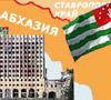 ЕС устно пообещал Абхазии и Южной Осетии о ненападении Грузии