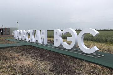 В Ростовской области появится ветроэлектростанция