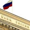 Центробанк: второй волны девальвации рубля не будет