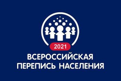 Всероссийская перепись населения: факты и история